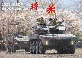 「将」/陸上自衛隊 A4(2021年1月始まりカレンダー)