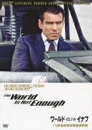 007/ワールド・イズ・ノット・イナフ TV放送吹替初収録特別版