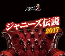 ABC座 ジャニーズ伝説2017【Blu-ray】 [ A.B.C-Z ]