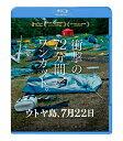 ウトヤ島、7月22日【Blu-ray】 [ アンドレア・バーンツェン ]