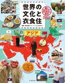 世界の文化と衣食住 アジア
