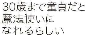 30歳まで童貞だと魔法使いになれるらしい(8) (ガンガンコミックスpixiv) [ 豊田悠 ]