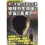 今こそ知っておくべき地球外生命体と宇宙の真実 (TG世界の謎と不思議シリーズ)