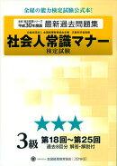 社会人常識マナー検定試験 第18回〜第25回 過去問題集 3級