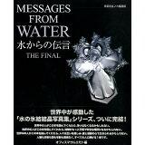 水からの伝言ザ・ファイナル