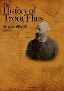 ザ・ヒストリー・オブ・トラウトフライズ The History of Trout Flies 鱒毛鉤の思想史