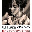 【楽天ブックス限定先着特典】棘 (初回限定盤 CD+DVD) (ポストカード(絵柄E)付き)