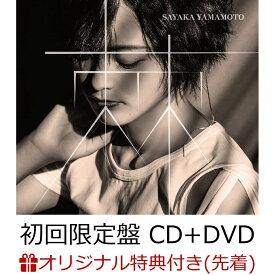 【楽天ブックス限定先着特典】棘 (初回限定盤 CD+DVD) (ポストカード(絵柄E)付き) [ 山本彩 ]