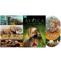 アフリカ BBCオリジナル完全版