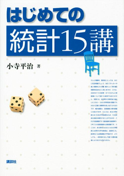 はじめての統計15講 (KS理工学専門書) [ 小寺 平治 ]
