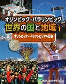 オリンピック・パラリンピックの歴史(オリンピック・パラリンピックで知る世界の国と地域)