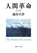 人間革命(第1巻)第2版