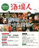 酒場人(vol.1)