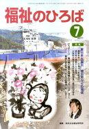 福祉のひろば(2011年7月号)