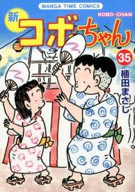 新コボちゃん(35) (まんがタイムコミックス) [ 植田まさし ]
