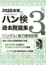 ハン検過去問題集3級(2020年版) 「ハングル」能力検定試験 CDつき [ ハングル能力検定協会 ]