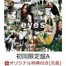【楽天ブックス限定先着特典】【楽天ブックス限定 オリジナル配送BOX】eyes (初回限定盤A CD+Blu-ray) (チケットク…