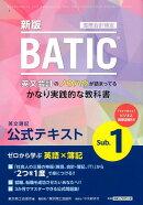 国際会計検定BATIC Subject1公式テキスト〈新版〉