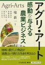 アグリ・アート 感動を与える農業ビジネス [ 境 新一 ]