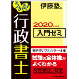 うかる!行政書士入門ゼミ(2020年度版)