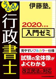 うかる! 行政書士 入門ゼミ 2020年度版 [ 伊藤塾 ]