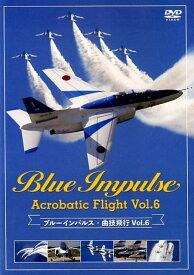 DVD>ブルーインパルス・曲技飛行(6) (<DVD>)