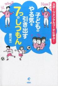 子どものやる気を引き出す7つのしつもん スポーツメンタルコーチに学ぶ! [ 藤代圭一 ]