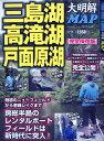三島湖・高滝湖・戸面原湖大明解MAP (別冊つり人)