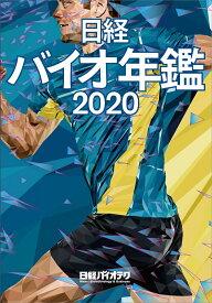 日経バイオ年鑑2020 ライフサイエンス領域の最新動向をフルカバー [ 日経バイオテク ]
