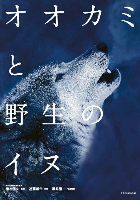 オオカミと野生のイヌ [ 菊水健史 ]