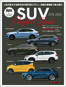 SUV Perfect Book(2019-2020)