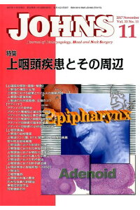 JOHNS(Vol.33No.11(20)[JOHNS編集委員会]