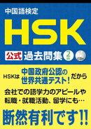 中国語検定HSK公式過去問集2級