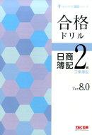 合格ドリル日商簿記2級工業簿記Ver.8.0