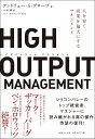 HIGH OUTPUT MANAGEMENT 人を育て、成果を最大にするマネジメント [ アンドリュー・S・グローブ ]