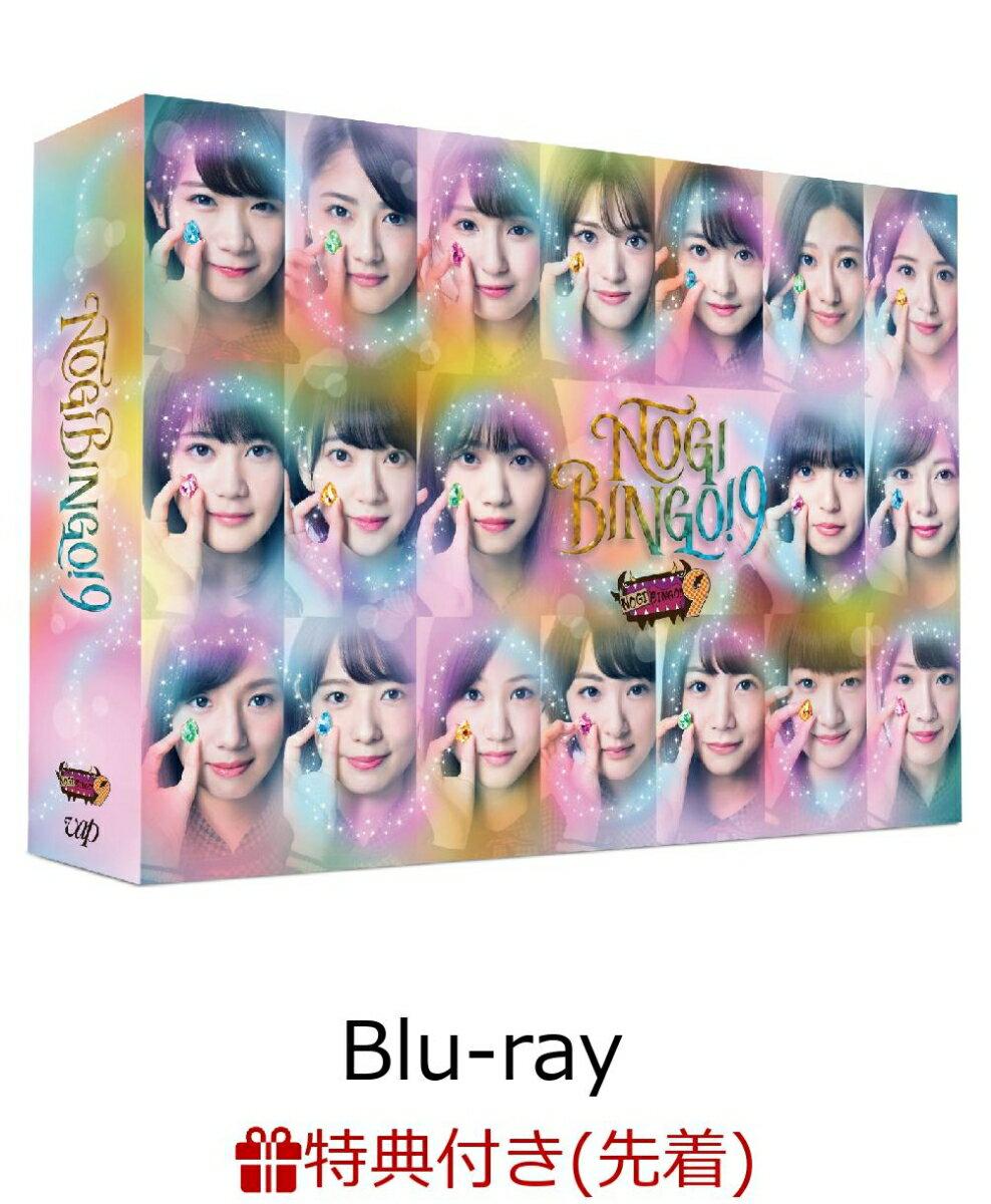 【先着特典】NOGIBINGO!9 Blu-ray BOX(オリジナルミニポスター付き)【Blu-ray】 [ 乃木坂46 ]