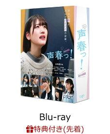 【先着特典】声春っ! Blu-ray BOX【Blu-ray】(オリジナルA4クリアファイル) [ 佐々木美玲 ]