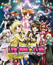 魔法少女リリカルなのは15周年記念イベント「リリカル☆ライブ」【Blu-ray】 [ (V.A.) ]