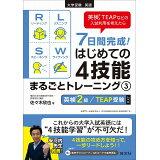 7日間完成!はじめての4技能まるごとトレーニング(3) 英検2級/TEAP受験レベル