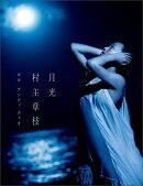 【予約】村主章枝写真集『月光』