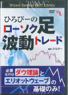 DVD>ひろぴーのローソク足波動トレード [Wizard Seminar DVD Library] (<DVD>) [ ひろぴー ]