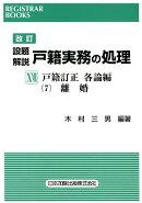 設題解説戸籍実務の処理(17)改訂