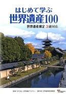 はじめて学ぶ世界遺産100