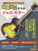 菅野メソッドで学ぶ知識ゼロからのジャズ・ギター