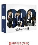 【先着特典】99.9-刑事専門弁護士ー SEASONII DVD-BOX(「御名糖」飴ストラップ付き)