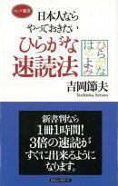 【バーゲン本】日本人ならやっておきたいひらがな速読法ーロング新書