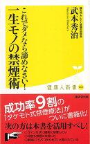 【バーゲン本】これでダメなら諦めなさい!一生モノの禁煙術ー健康人新書