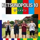 KETSUNOPOLIS 10