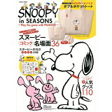 SNOOPY in SEASONS~Play the game with PEA (Gakken MOOK)