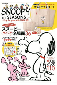 SNOOPYinSEASONS〜PlaythegamewithPEANUTS!〜(学研ムック)[学研プラス]